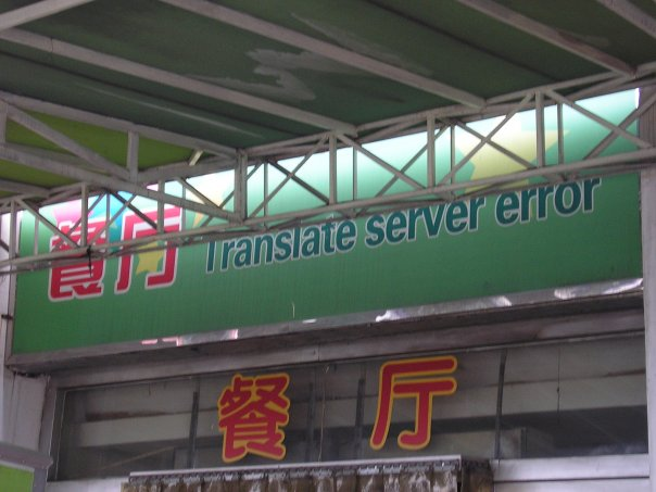 Classic Chinese to English Translation
